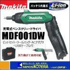 【makita マキタ】充電式ペンスクリュードライバ MDF001DW(ビットセット・ツールバッグ・ACアダプタ・USBケーブル付)
