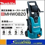 【makita マキタ】高圧洗浄機(高機能タイプ)100V 50/60Hz共用 5mコード付き MHW0820