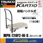 【代引き不可】【TRUSCO トラスコ】軽量樹脂製台車「カルティオ」 折りたたみ回転ハンドル・ストッパー付 白 MPK-720F2-W-S 780X490cm 荷重200kg