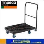 【代引き不可】【TRUSCOトラスコ】軽量樹脂製台車カルティオビッグフラット(折畳) 回転 4輪自在 900X600 黒 MPK-906FJ-BK