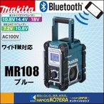 【在庫あり】【makita マキタ】 充電式ラジオ MR108 Bluetooth・ワイドFM対応 青 本体のみ(バッテリ・充電器別売)
