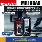 【makita マキタ】充電式ラジオ MR108AR Bluetooth・ワイドFM対応 限定色オーセンティック・レッド 本体のみ(バッテリ・充電器別売)