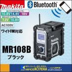 【在庫あり】【makita マキタ】 充電式ラジオ MR108B Bluetooth・ワイドFM対応 黒 本体のみ(バッテリ・充電器別売)