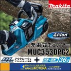 【makita マキタ】充電式チェンソー MUC353DPG2 6.0Ah 36V(18V+18V)バッテリ2本・2口急速充電器付