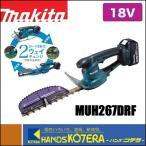 18V充電式ミニ生垣バリカン 刈込幅260mm[高級刃仕様][2way仕様(要別売品)] 3.0Ahバッテリ+充電器 MUH267DRF