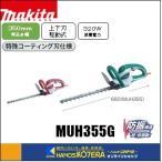 【makita マキタ】 生垣バリカン(緑) MUH355G (AC100V) 刈込幅350mm ≪特殊コーティング刃≫