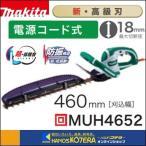 生垣バリカン (AC100V) 刈込幅460mm マキタ MUH4652