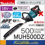 【makita マキタ】18V充電式生垣バリカン 刈込幅500mm 特殊コーティング刃仕様 MUH500DZ 本体のみ ※6.0Ahバッテリ・充電器別売