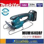 【makita マキタ】 充電式芝生バリカン 18V  3.0Ah  刈込幅160mm [MUM168DRF]バッテリ+充電器付