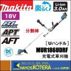 【makita マキタ】充電式草刈機 18V Uハンドル/分割棹 MUR186UDRF ※3.0Ahバッテリー・充電器付