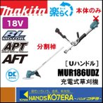 【makita マキタ】18V充電式草刈機 Uハンドル/分割棹 MUR186UDZ 本体のみ(バッテリー・充電器別売)の画像