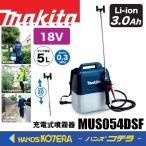 makita マキタ 充電式噴霧器 MUS054DSF  18V 3.0Ah タンク容量5L(バッテリ+充電器付)