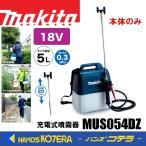 makita マキタ 充電式噴霧器 MUS054DZ  18V タンク容量5L ※バッテリ・充電器別売