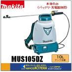 【makita マキタ】充電式噴霧器 MUS105DZ タンク容量10L 本体のみ(バッテリ+充電器別売)
