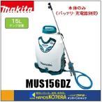【makita マキタ】充電式噴霧器 MUS156DZ タンク容量15L 本体のみ(バッテリ+充電器別売)