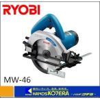 【RYOBI リョービ】DIY用ツール  丸のこ MW-46 100V・5.7A・550W