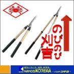 【ニシガキ】植木の刈込・葉刈り用 刈込鋏 N-382 のびのび刈吉  最大長:1200mm