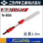 【ニシガキ】 高速バリカン(長尺電動植木バリカン) 1.0m N-806