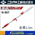 【ニシガキ】 高速バリカン(長尺電動植木バリカン) 1.5m N-807