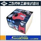 【ニシガキ工業】 鉄工ドリル研磨機 ドリ研Sシンニング AB型 N-877