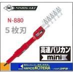 【ニシガキ】 高速バリカン mini(ミニ)(短尺電動植木バリカン) 5枚刃 N-880