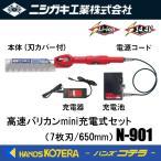 【ニシガキ】 高速バリカン mini(ミニ)充電式(短尺電動植木バリカン) 7枚刃 N-901