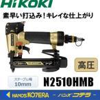 【HITACHI 日立工機】 高圧タッカ N2510HMB エアダスタ付  ステープル幅10mm (ケースなし)