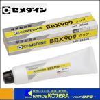 【セメダイン】 弾性粘着剤 BBX909 NA-006 135ml ≪貼って、剥がせる!≫