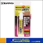 【セメダイン】 弾性粘着剤BBX NA-007 20ml ≪貼って、剥がせる!≫