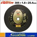 【在庫あり】【RESITON レヂトン】 切断砥石 金の卵 305x1.8x25.4mm 1枚 [1013050501]