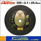 【在庫あり】【RESITON レヂトン】 切断砥石 金の卵 355x2.1x25.4mm 1枚 [1013550501