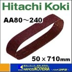 【HITACHI 日立工機】 ベルトグラインダーBGM-50用エンドレス研磨ベルト 50mmX710mm 鋼材用 5枚入り AA80〜240