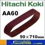【HITACHI 日立工機】 ベルトグラインダーBGM-50用エンドレス研磨ベルト 50mmX710mm 鋼材用5枚入り AA60 [No.306074]