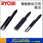 【RYOBI リョービ】DIY用ツール  電動彫刻刀DC-501用替刃セット 3本入り No.6674801