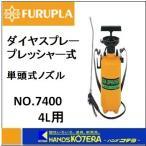 【フルプラ】 ダイヤスプレー プレッシャー式噴霧器 単頭式 NO.7400 4L用