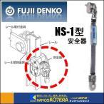 【藤井電工】ツヨロン FMスカイロック 安全器(側面位置レール用) NS-1型 NS-1-BX