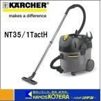 【代引き不可】【KARCHER ケルヒャー】 乾湿両用掃除機 NT 35/1 Tact H バキュームクリーナー