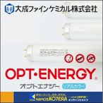 【大成ファインケミカル】 オプトロン防虫ランプ(蛍光管) オプトエナジー[リアルカラー] Hf32形 32W 25本入り OE32/OP-RC Hf器具専用
