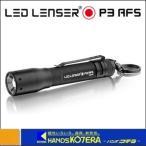 【LEDLENSER レッドレンザー】 LEDライト P3AFS 8403-A (25ルーメン・60m)