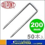 【代引き不可】【Dupont デュポン社】防草シート用 コ型止めピン 200mm 50本入 P-200-50