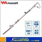 【musashi ムサシ】電気式刈払機 Mr.ポールバリカン P-2001  (1.67〜2.7M)