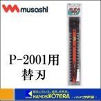 【musashi ムサシ】電気式刈払機 Mr.ポールバリカン P-2001用バリカン替刃(P-2001B)