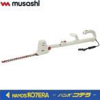【musashi ムサシ】電気式刈払機 Mr.ポールバリカンJr. P-2003  (0.74〜1.48M)