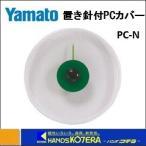 大和製衡 Yamato  置き針付PCカバー PCN