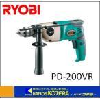 【RYOBI リョービ】 プロ用品 振動ドリル PD-200VR 単相100V・8A・760W