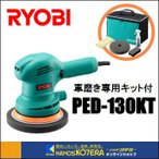 【RYOBI リョービ】 プロ用品 ダブルアクションポリシャー PED-130KT 100V、3.3A、300W 車磨き専用キット付