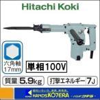 【HITACHI 日立工機】 ハンマ PH-40F 100V 六角シャンクタイプ 打撃エネルギー:7J