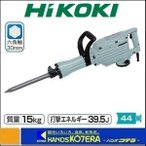 【HITACHI 日立工機】 ハンマ PH-65A 六角シャンクタイプ 打撃エネルギー:39.5J