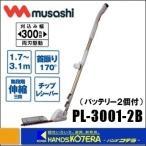 【代引き不可】【musashi ムサシ】 充電式 伸縮スリムバリカン バッテリー2個付 (PL-3001-2B)