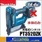 【makita マキタ】14.4V充電式ピンタッカ PT352DZK 本体のみ(電池・充電器・ケース別売り)
